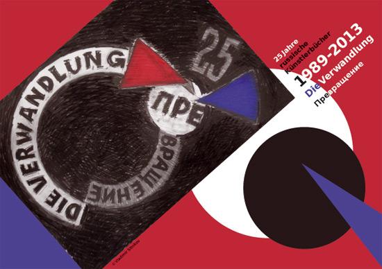 Die Verwandlung – 25 Jahre russische Künstlerbücher 1989-2013