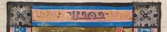 Detail von fol. 7v